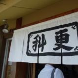 『岐阜 更科さんで噂の「冷やし たぬき蕎麦」食べてきました。』の画像
