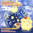 【ハローキティ ドリーミーテラリウム】ポムポムプリンのお月見イベント開催!
