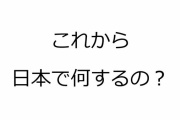 佐藤 航陽、竹中 平蔵・著「世界で突き抜ける」まとめ・要約、コメント、こんな方にオススメ