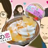 『いつ食べる?話題の『この恋あたためますか』アップルクランブルチーズ♡&【皆さまへお礼】』の画像