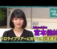 『【tiny tiny#95】ゲスト:Juice=Juice 宮本佳林 コーナーゲスト:こぶしファクトリー 和田桜子』の画像