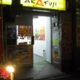 『唐揚げAKAFUJI 長瀬店@大阪府東大阪市菱屋西』の画像