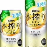 『【期間限定】さらにスッキリ、みずみずしい「キリン 本搾りチューハイ レモン すっきり搾り」』の画像