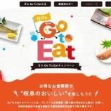 『\飲食店の皆さん、登録はお早めに/ 最⼤発行総額 100億円!  ぎふGo To Eatキャンペーンもうすぐスタート』の画像