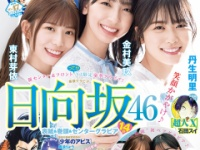【日向坂46】愛萌さんの二の腕で健康確認wwwwwwwww