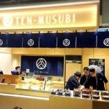 『美味しさを追求したニッポンのおにぎりを!「TEN-MUSUBI」オープン☆』の画像
