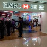 『【香港最新情報】「コロナ警戒、HSBCが営業時間変更」』の画像