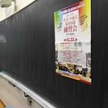 『【都立高校推薦入試】作文・小論文練習会&集団討論練習会』の画像