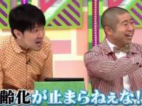 【ケヤキ坂46】土田「お前ら、高齢化が止まらねぇな!wwwwwwwww」