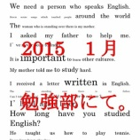 『予告!2015年からの勉強部で行っていきます。』の画像