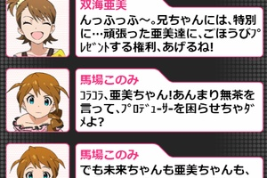【グリマス】イベント「第16回アイドルマスターズカップ」ショートストーリーまとめ