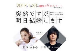 【ドラマ】西内まりや主演フジ新月9ドラマ「突然ですが、明日結婚します」初回視聴率8・5%