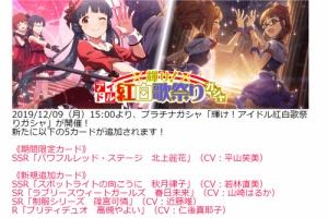 【ミリシタ】本日15時から『輝け!アイドル紅白歌祭りガシャ』開催!麗花、律子、未来、可憐、やよいのカードが登場!