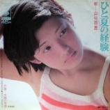 『【#ボビ伝60】山口百恵『ひと夏の経験』動画! #ボビ的記憶に残る歌』の画像