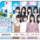 『【乃木坂46】『乃木恋』ついに4期生が登場キタ━━━━(゚∀゚)━━━━!!!』の画像