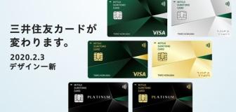 三井住友カードがデザイン変更「パルテノン宮殿」が消える しかもダサいと話題に(画像あり)