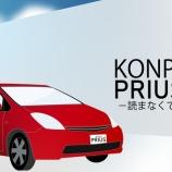 『20プリウスを乗ってるKONPETO』の画像