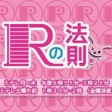 『【乃木坂46】『Rの法則』と『オトナヘノベル』の乃木坂特番、30分の枠で収めるには勿体なさすぎる・・・』の画像
