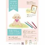 『\café mofで10/15イベント開催決定/ やさしいタッチで愛犬を書いてもらいませんか?』の画像