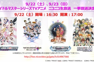 【アイマス】9月22日・23日放送アイマスシリーズのTVアニメ一挙放送の詳細公開!