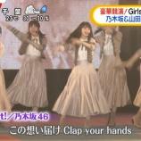 『【乃木坂46】最高!!ガルアワ出演の様子が『ZIP!』でオンエア!!!』の画像