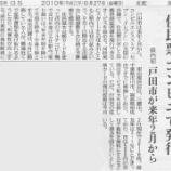 『(読売新聞)住民票コンビニで発行 県内初 戸田市が来年2月から』の画像