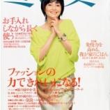 『雑誌 ミセス に来月号の予告が載っています』の画像
