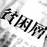 『【悲報】貯金が出来ずに常に赤字の貧困層、日本人全体の20%いてヤバすぎる件。』の画像