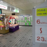 『浜松駅の地下にあるコインロッカーが2019年4月1日より値上げへ。300円から100円アップの400円に』の画像