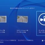 『PS4で遊んでる時のシェアボタンうっかり押し対策』の画像