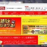 『【テレビ出演】神奈川の全CATV』の画像