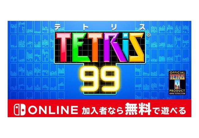 【無料】『TETRIS 99』が面白い!99人のバトロワ要素