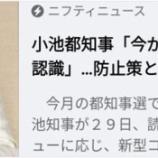 『2020.7.31 吉野 敏明氏特集 -【第2波の定義は存在しない】専門者会議も、専門家も、役所も、第2波の定義はない、と断言している。となれば、政治家が『第2波だ‼』と宣言する時が…』の画像