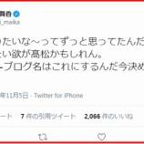 『[イコラブ] 佐々木舞香「ブログやりたいな〜ってずっと思ってたんだけど、今一番やりたい欲が髙松かもしれん。」』の画像