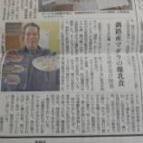 『(株)カネイチ丸橋さん 釧路産マダラの離乳食を開発!』の画像