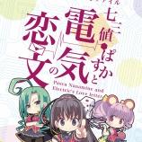 『ドラマチック謎解きファイル「七三値ぱすかと電気の恋文」発売について』の画像