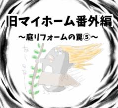 旧マイホーム番外編~庭リフォームの罠⑤~