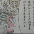 第33話「脱衣麻雀」(前編)(4)