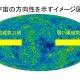 宇宙は場所によって物理定数が異なることが判明!宇宙人はいないの?