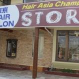 『鹿児島県理容競技大会優勝 東京HAIR salon STORYさんがメダルと賞状を額の中にかっこよく飾られました』の画像