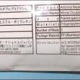 【悲報】『日本製』マスク、パッケージ裏側のシールを剥がしたら『MADE IN CHINA』画像。 #シール #コロナ