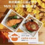 ことこと|新潟市東区の惣菜店
