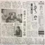 『岡崎市唯一の宿泊型産後ケアハウス「ははのわ」(しほ助産院)、6月30日中日新聞に掲載へ』の画像