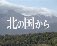男村田、大松、鳥谷らの北の国から