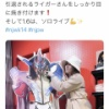 【悲報】松井珠理奈さんライブのリハをサボってプロレス観戦