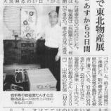 『(埼玉新聞)被災地支援で東北物産展 戸田の呉服商 明日から3日間』の画像