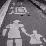 『台湾路地裏旅行記 4』の画像