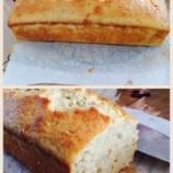 『美味しいバナナパウンドケーキの作り方教えるよ!』の画像