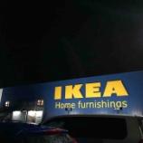 『IKEAに行ってきました~♪』の画像