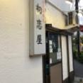 魚河岸料理 初恋屋(はつこいや)【田端】